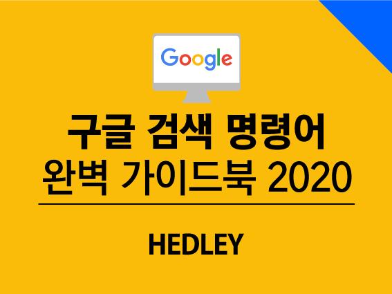 구글-검색-명령어-완벽-가이드북-2020
