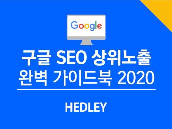 구글-seo-검색엔진-최적화-상위노출-완벽-가이드북-2020