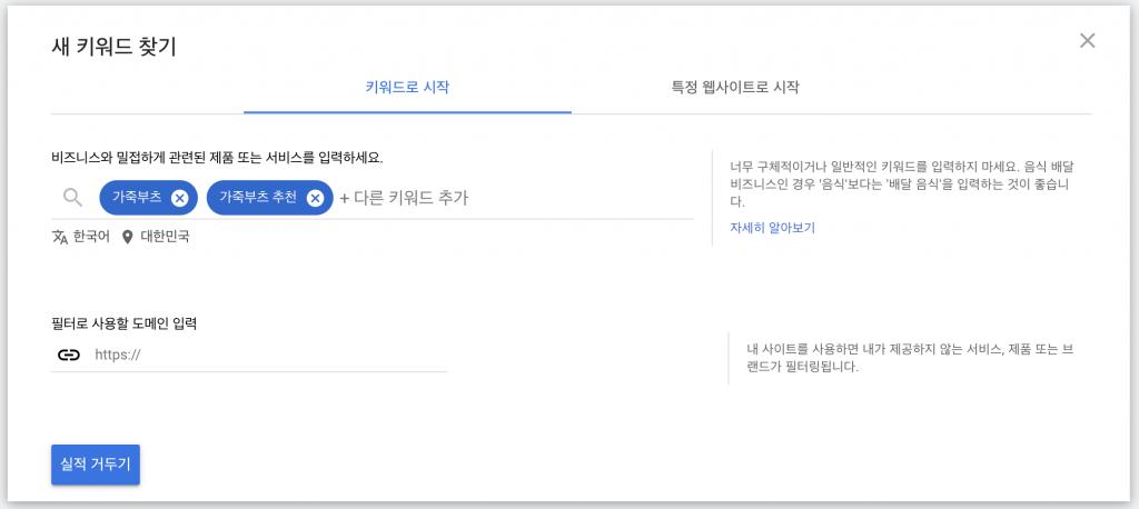 Google Keyword Planner Finding New Keywords키워드 플래너에서 새 키워드 찾기 사진